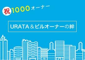 祝1000オーナー URATA &ビルオーナーの絆